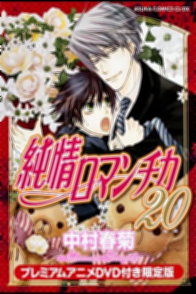 Junjou Romantica OVA II - 1 de Dezembro de 2015   Filmow